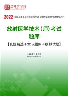 2022年放射医学技术(师)考试题库【真题精选+章节题库+模拟试题】