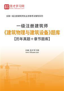 2021年一级注册建筑师《建筑物理与建筑设备》题库【历年真题+章节题库】