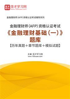 2021年金融理财师(AFP)资格认证考试《金融理财基础(一)》题库【历年真题+章节题库+模拟试题】