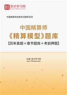 2021年春季中国精算师《精算模型》题库【历年真题+章节题库+考前押题】