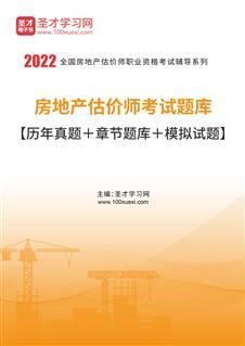 2021年房地产估价师考试题库【历年真题+章节题库+模拟试题】