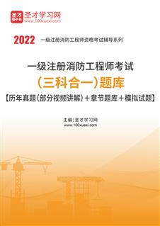 2021年一级注册消防工程师考试(三科合一)题库【历年真题(部分视频讲解)+章节题库+模拟试题】