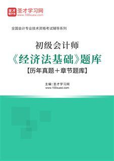 2021年初级会计师《经济法基础》题库【历年真题+章节题库】