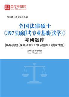 2022年全国法律硕士《397法硕联考专业基础(法学)》考研题库【历年真题(视频讲解)+章节题库+模拟试题】