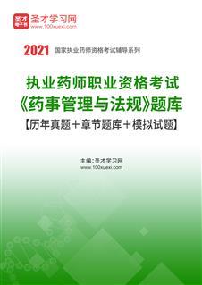 2021年执业药师职业资格考试《药事管理与法规》题库【历年真题+章节题库+模拟试题】