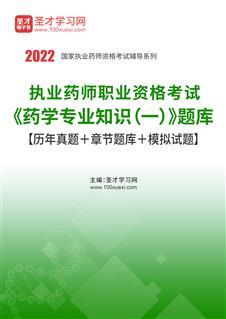 2021年执业药师职业资格考试《药学专业知识(一)》题库【历年真题+章节题库+模拟试题】