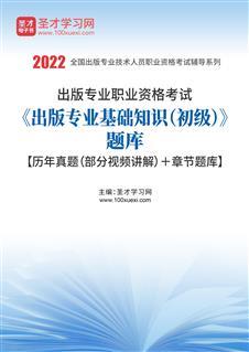 2022年出版专业职业资格考试《出版专业基础知识(初级)》题库【历年真题(部分视频讲解)+章节题库】