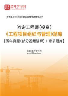 2022年咨询工程师(投资)《工程项目组织与管理》题库【历年真题(部分视频讲解)+章节题库】