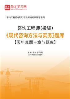 2022年咨询工程师(投资)《现代咨询方法与实务》题库【历年真题+章节题库】