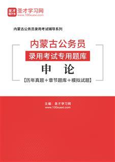 2021年内蒙古公务员录用考试专用题库:申论【历年真题+章节题库+模拟试题】