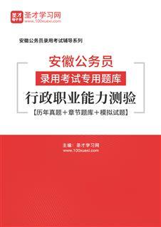 2021年安徽公务员录用考试专用题库:行政职业能力测试【历年真题+章节题库+模拟试题】