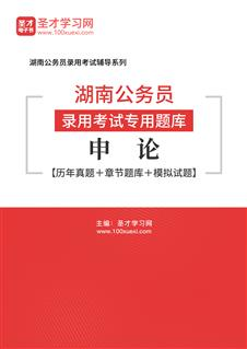 2021年湖南公务员录用考试专用题库:申论【历年真题+章节题库+模拟试题】