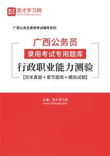 2021年广西公务员录用考试专用题库:行政职业能力测试【历年真题+章节题库+模拟试题】