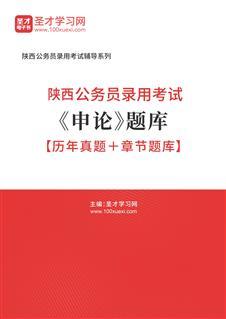 2022年陕西公务员录用考试《申论》题库【历年真题+章节题库】