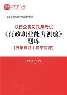 2021年陕西公务员录用考试《行政职业能力测验》题库【历年真题+章节题库】