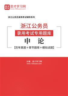 2021年浙江公务员录用考试专用题库:申论【历年真题+章节题库+模拟试题】