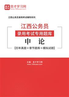 2021年江西公务员录用考试专用题库:申论【历年真题+章节题库+模拟试题】