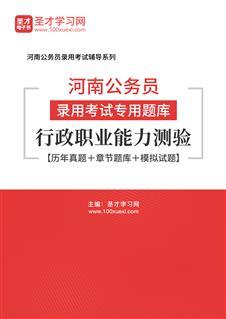 2021年河南公务员录用考试专用题库:行政职业能力测试【历年真题+章节题库+模拟试题】