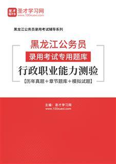 2021年黑龙江公务员录用考试专用题库:行政职业能力测试【历年真题+章节题库+模拟试题】