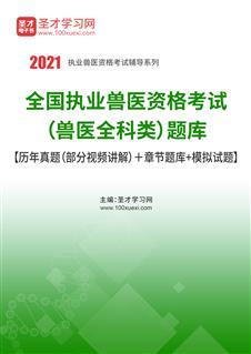 2021年全国执业兽医资格考试(兽医全科类)题库【历年真题(部分视频讲解)+章节题库+模拟试题】