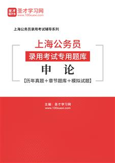 2022年上海公务员录用考试专用题库:申论【历年真题+章节题库+模拟试题】