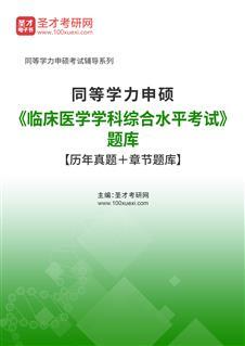 2022年同等学力申硕《临床医学学科综合水平考试》题库【历年真题+章节题库】