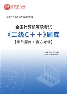 2021年9月全国计算机等级考试《二级C++》题库【章节题库+官方考场】