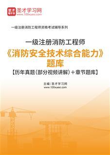 2021年一级注册消防工程师《消防安全技术综合能力》题库【历年真题(部分视频讲解)+章节题库】