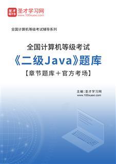 2021年9月全国计算机等级考试《二级Java》题库【章节题库+官方考场】