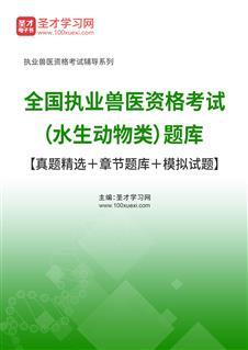 2021年全国执业兽医资格考试(水生动物类)题库【真题精选+章节题库+模拟试题】