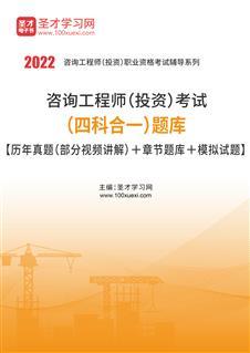 2022年咨询工程师(投资)考试(四科合一)题库【历年真题(部分视频讲解)+章节题库+模拟试题】