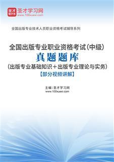 2021年全国出版专业职业资格考试(中级)真题题库(出版专业基础知识+出版专业理论与实务)【部分视频讲解】