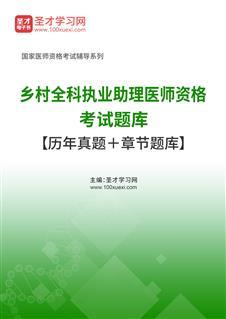 2021年乡村全科执业助理医师资格考试题库【历年真题+章节题库】