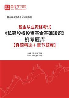 2021年基金从业资格考试《私募股权投资基金基础知识》机考题库【真题精选+章节题库】