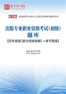 2022年出版专业职业资格考试(初级)题库【历年真题(部分视频讲解)+章节题库】
