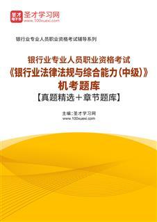 2021年上半年银行业专业人员职业资格考试《银行业法律法规与综合能力(中级)》机考题库【真题精选+章节题库】