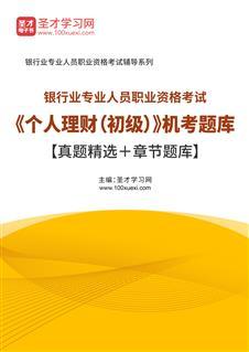 2021年上半年银行业专业人员职业资格考试《个人理财(初级)》机考题库【真题精选+章节题库】