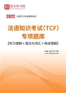 2021年法语知识考试(TCF)专项题库【听力理解+语法与词汇+阅读理解】