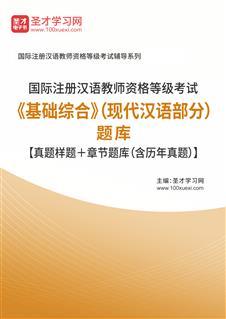 2021年国际注册汉语教师资格等级考试《基础综合》(现代汉语部分)题库【真题样题+章节题库(含历年真题)】