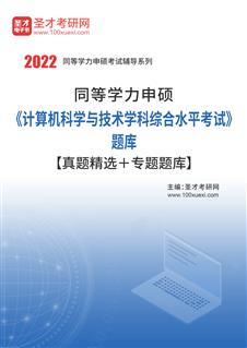 2022年同等学力申硕《计算机科学与技术学科综合水平考试》题库【真题精选+专题题库】