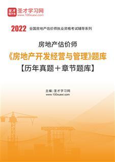 2021年房地产估价师《房地产开发经营与管理》题库【历年真题+章节题库】