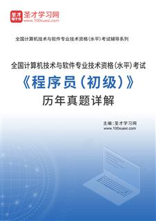 全国计算机技术与软件专业技术资格(水平)考试《程序员(初级)》历年真题详解