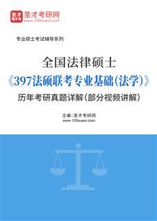 全国法律硕士《397法硕联考专业基础(法学)》历年考研真题详解(部分视频讲解)