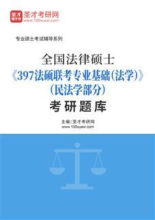 2022年全国法律硕士《397法硕联考专业基础(法学)》(民法学部分)考研题库