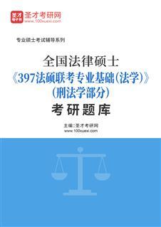 2022年全国法律硕士《397法硕联考专业基础(法学)》(刑法学部分)考研题库