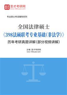 全国法律硕士《398法硕联考专业基础(非法学)》历年考研真题详解(部分视频讲解)