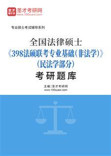 2022年全国法律硕士《398法硕联考专业基础(非法学)》(民法学部分)考研题库
