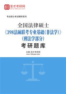 2022年全国法律硕士《398法硕联考专业基础(非法学)》(刑法学部分)考研题库