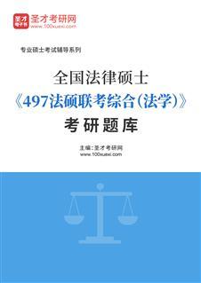2022年全国法律硕士《497法硕联考综合(法学)》考研题库