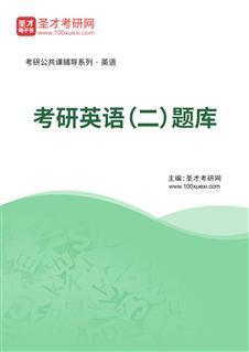 2022年考研英语(二)题库